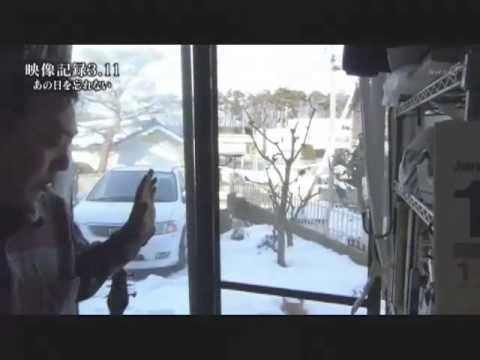 東日本大震災の揺れているときの映像width=190