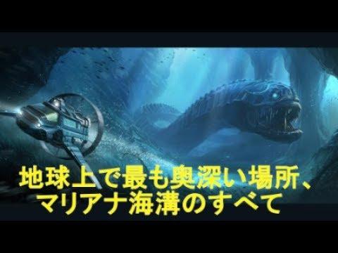 マリアナ海溝の深海にはwidth=190